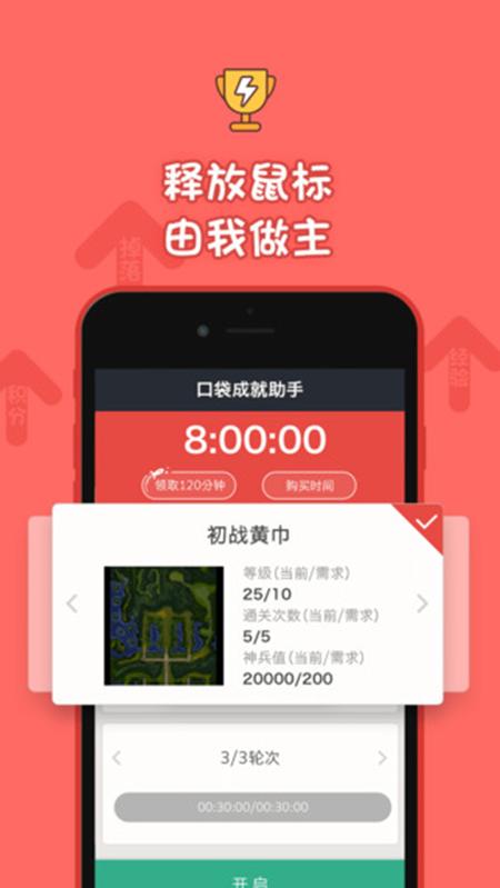 口袋梦三国 for iosV3.4.1 - 截图1