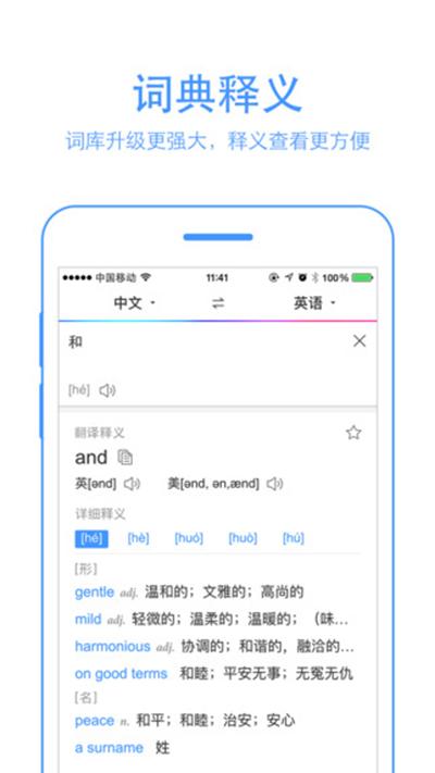 百度翻译 for iosV6.11.1 - 截图1