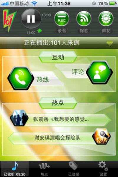 动感101 iPhone版V1.4 - 截图1