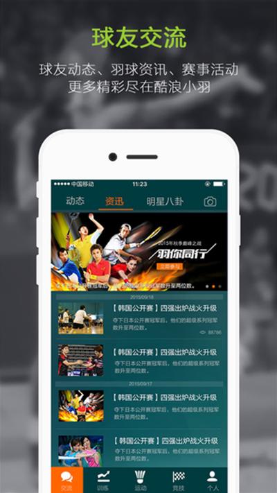 酷浪小羽 for iPhone 3.0.7 - 截图1