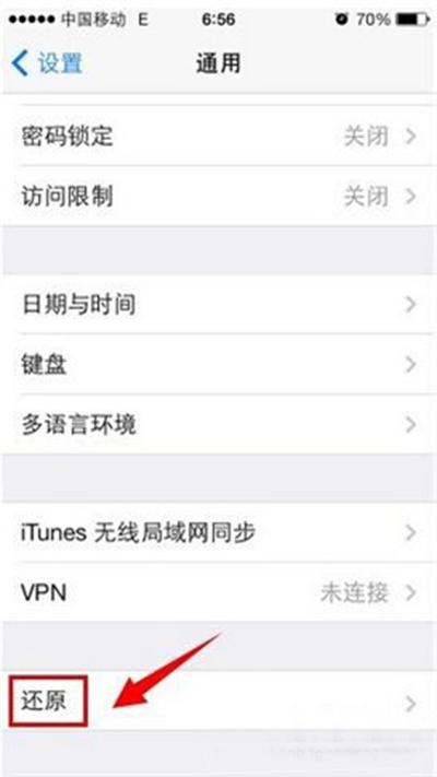 iPhone无法连接到iTunes Store怎么办