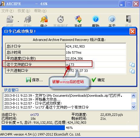 rar密码暴力破解软件中文版 - 截图1