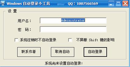 系统自动登录小工具绿色版 V2.1 - 截图1