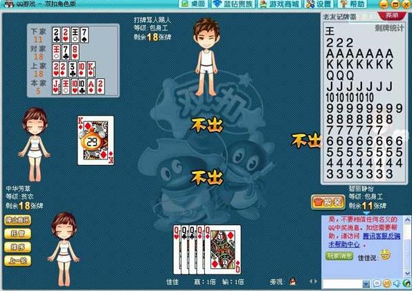 QQ双扣记牌器免费版 v1.12 - 截图1