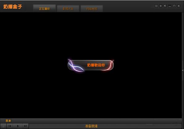 奶播影视盒子官方版 v2.6.3.1 - 截图1