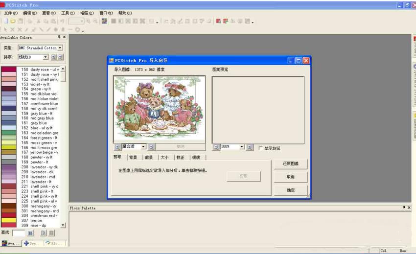 pcstitch(十字绣设计软件)官方版 - 截图1