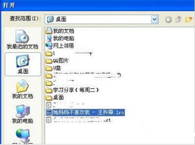 lrc文件怎么打开方法教程