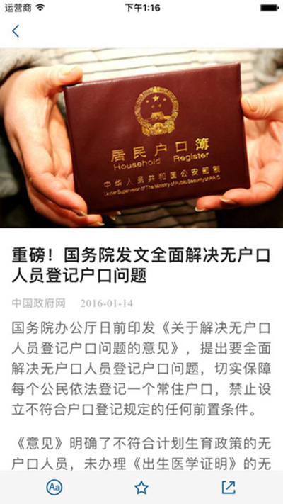 国务院(中国政府网运行中心)for iPhoneV1.0 - 截图1