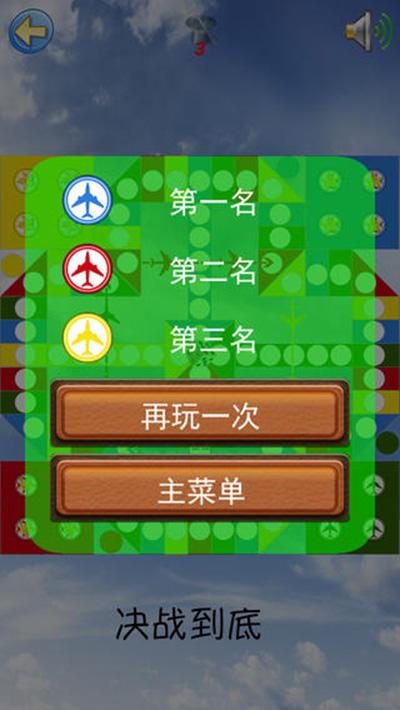 大战中国飞行棋 for ios 1.1.1 - 截图1