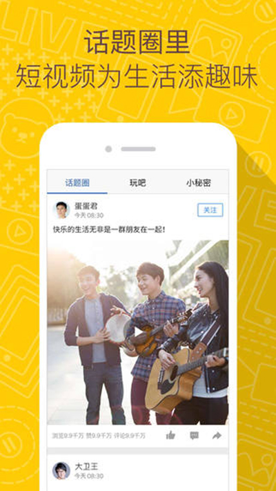 QQ空间 for iPhoneV6.5.1 - 截图1