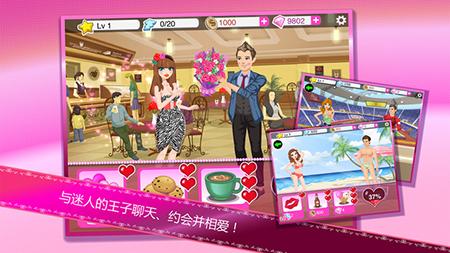 超级女星:浪漫之日 for ios V3.8 - 截图1