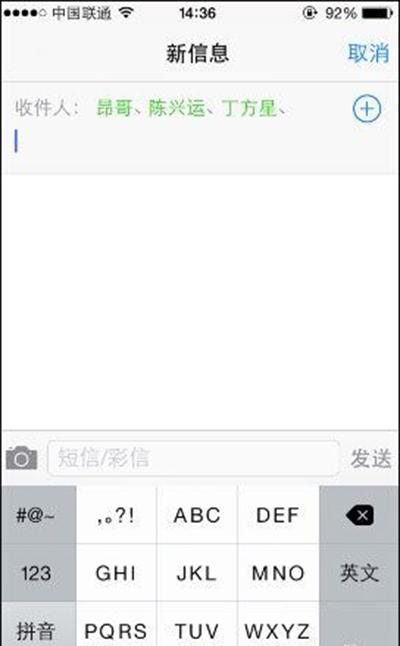 iPhone6怎么群发短信 iPhone6群发短信方法