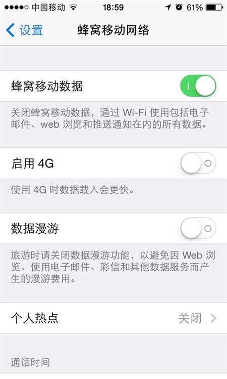 iPhone6蜂窝数据怎么设置程 iPhone6网络设置教程