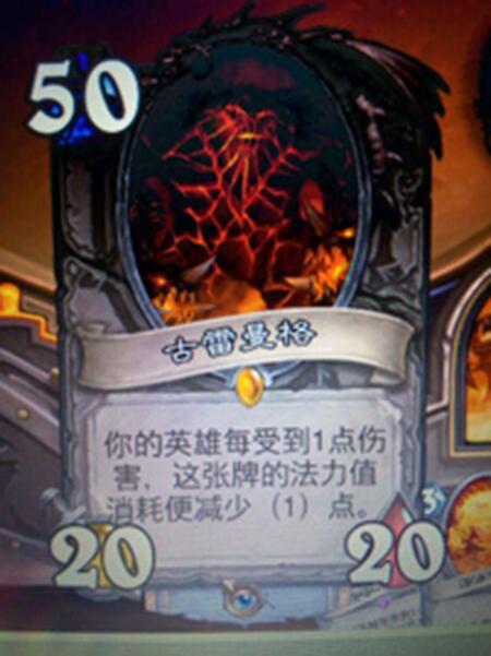 炉石传说古雷曼格秒杀攻略 炉石传说古雷曼格怎么秒杀新手
