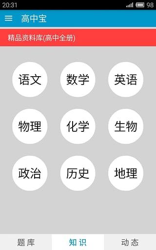 高中宝 for Android v6.0 - 截图1