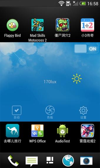 懒人护眼App for Android v2.01 - 截图1