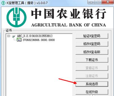 农业银行k宝使用教程