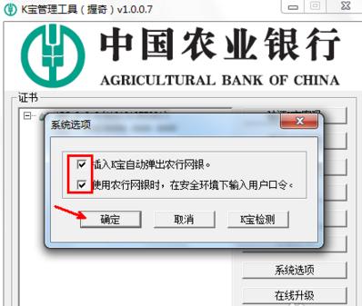 农业银行k宝