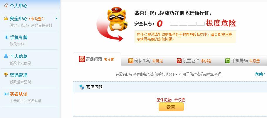 yy语音注册账号教程