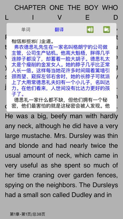 词根词缀记忆字典ios版V4.3 - 截图1
