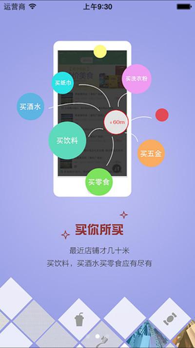 桥谷杂货铺iPhone版V4.0 - 截图1