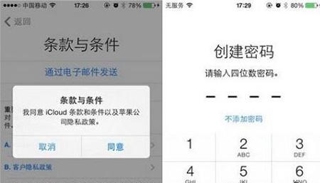 iPhone5跳过ID激活教程 iPhone5怎么跳过ID激活