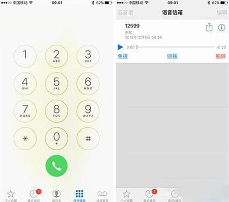 苹果iOS9.2语音信箱设置方法教程
