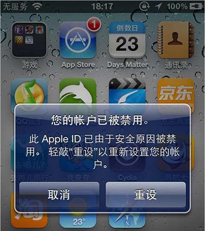 苹果禁用你的Apple ID的3大原因