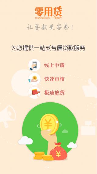 零用贷借款 安卓版 v1.2 - 截图1