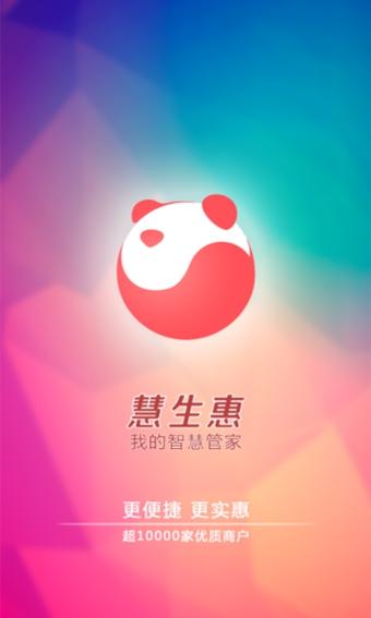 慧生惠管家安卓版 v2.3 - 截图1