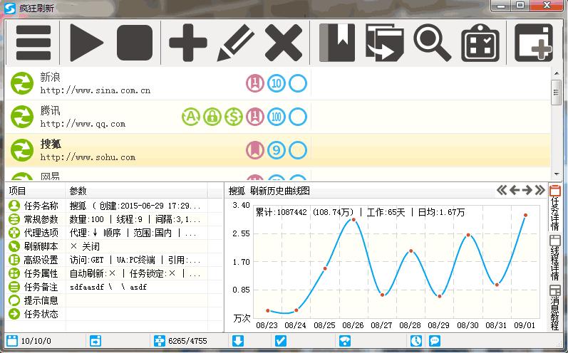 疯狂刷新官方版 v4.5.8.25 - 截图1