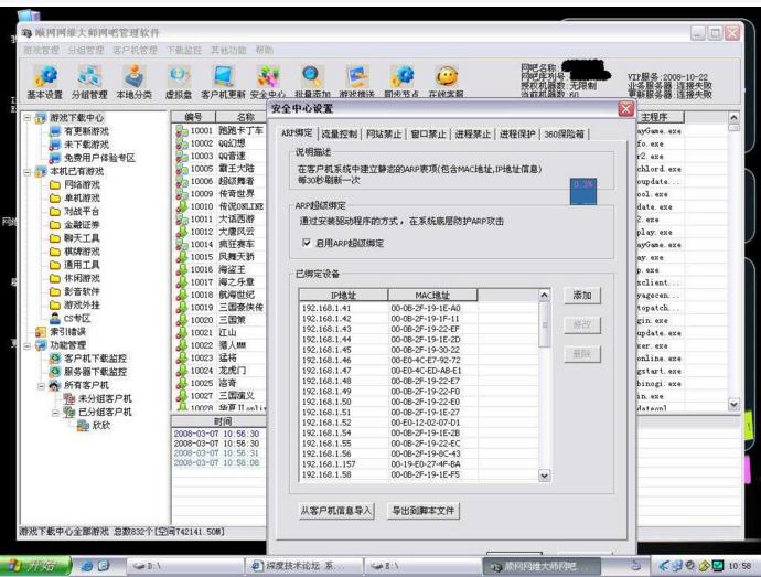 网维大师破解版 v8.2.0.0 - 截图1