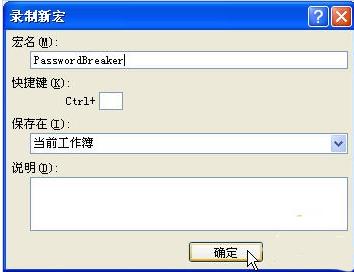 Excel密码保护解除