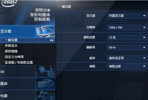 Win7设置全屏游戏教程