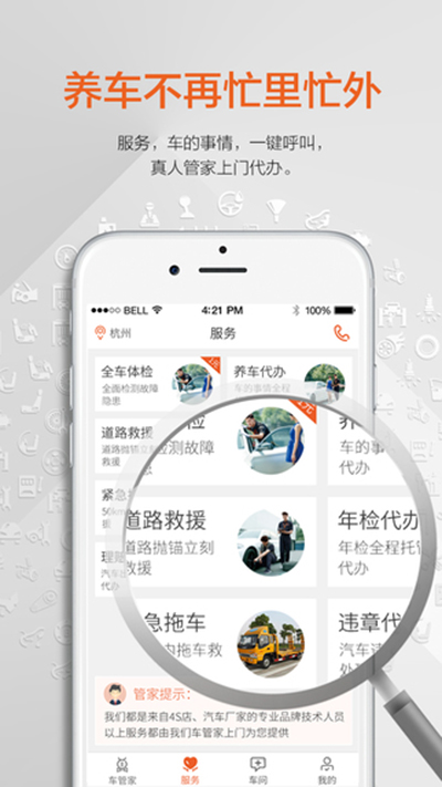 车蚂蚁管家iPhone版V3.0 - 截图1