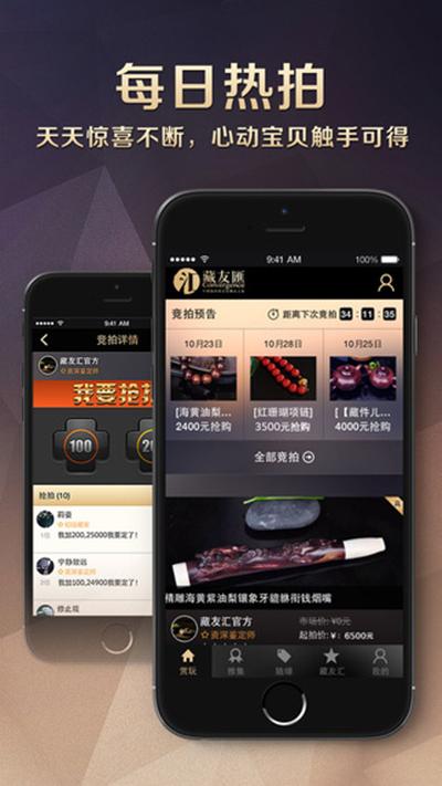 藏友汇iPhone版V1.4 - 截图1