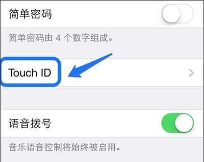 iPhone5s指纹识别怎么设置 指纹识别设置方法
