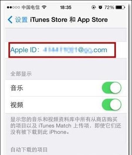 App Store怎么更换账号 注册教程