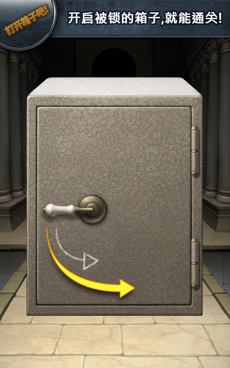 打开箱子吧 Android版 v1.0.6 - 截图1