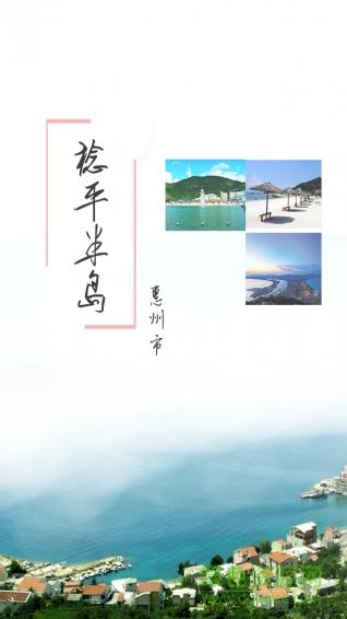稔平半岛安卓版 v1.2 - 截图1