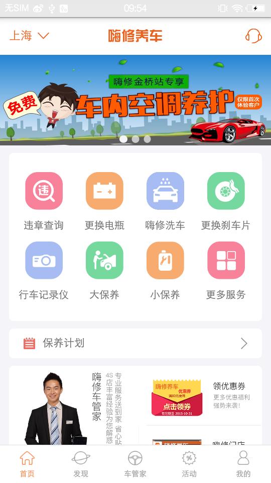 嗨修养车安卓版 v2.3 - 截图1