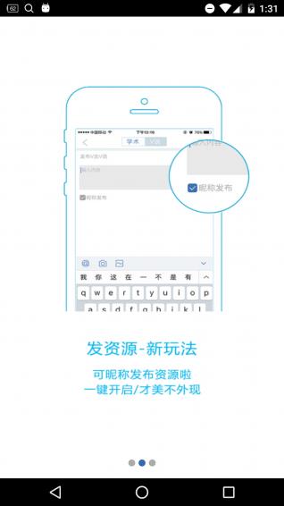 中华老年医学安卓版 v1.2 - 截图1