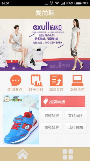 爱尚鞋安卓版 v3.1 - 截图1