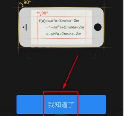 手机百度如何扫二维码