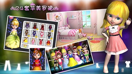 3D洋娃娃iPhone版V2.2 - 截图1