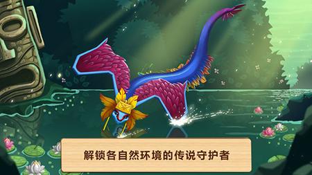 神奇动物园:动物,恐龙大营救ios版V2.1 - 截图1