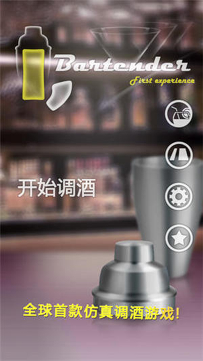 梦幻调酒师之初体验ios版V1.0 - 截图1