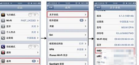 iPhone6 Plus IMEI怎么查 IMEI码查询教程