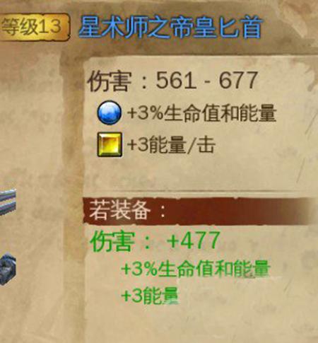 地牢猎手4皇帝匕首怎么样 地牢猎手4皇帝匕首属性