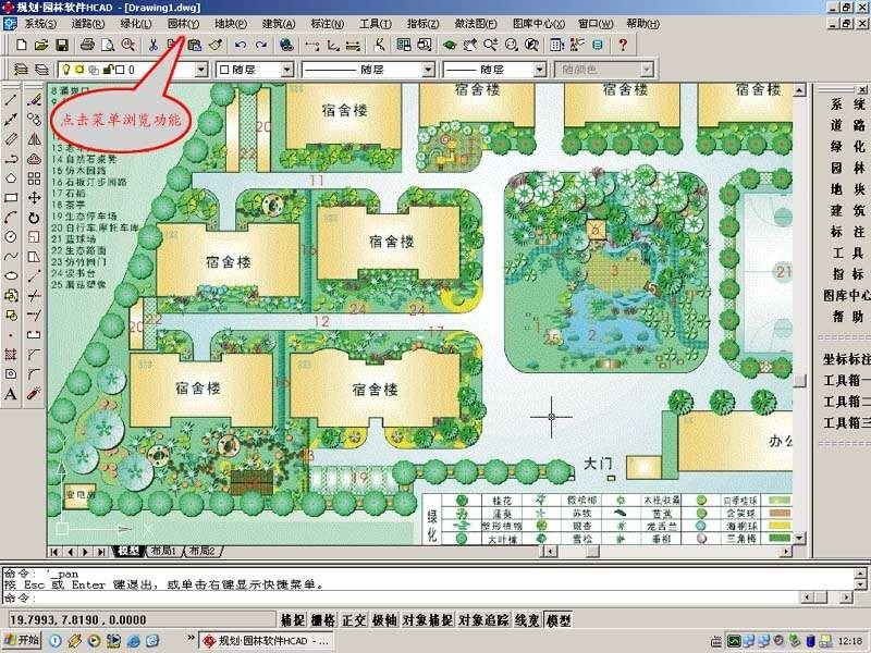 YLCAD园林景观设计软件绿色免费版 v8.0 - 截图1